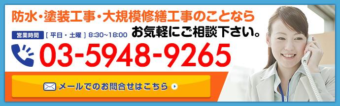 防水・塗装工事・大規模修繕工事のことならお気軽にご相談下さい。営業時間[平日・土曜]8:30~18:00 電話03-5948-9265 メールでのお問合せはこちらのボタンよりお進みください。