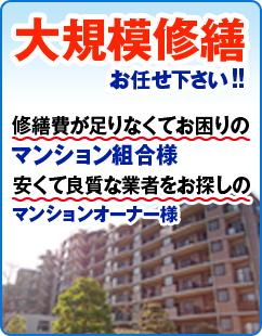 修繕費が足りなくてお困りのマンション組合様、安くて良質な業者をお探しのマンションオーナー様。大規模修繕工事お任せ下さい!