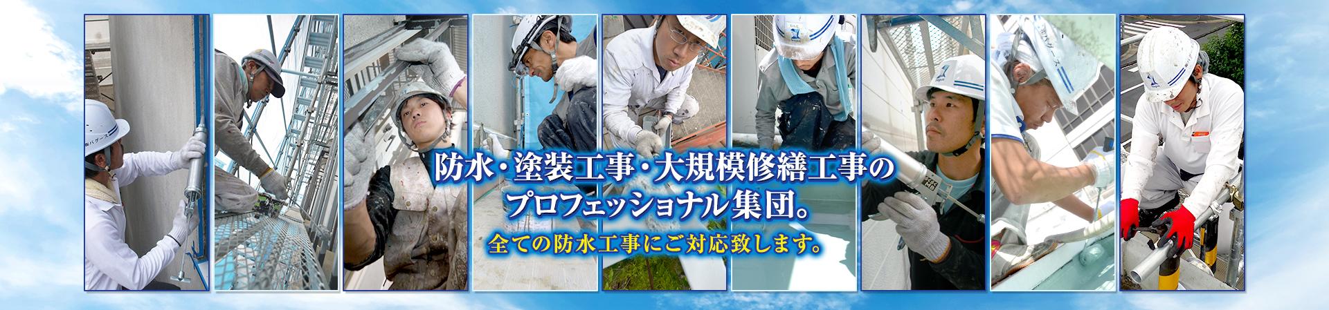 防水・塗装工事・大規模修繕工事のプロフェッショナル集団。全ての防水工事にご対応致します。
