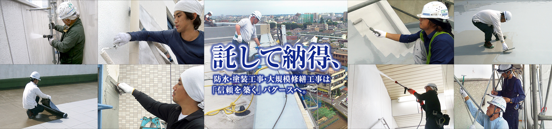 託して納得、防水・塗装工事・大規模修繕工事は「信頼を築く」バグースへ。