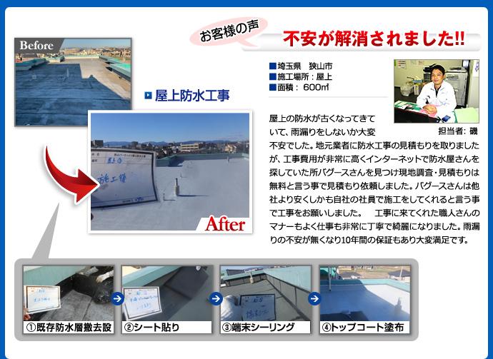 屋上、バルコニー施工事例【防水・塗装工事・大規模修繕工事】